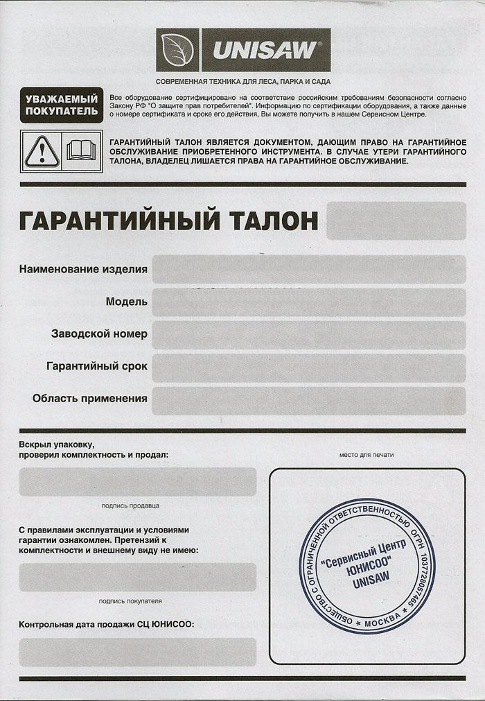 Руководство По Эксплуатации Сгб-1