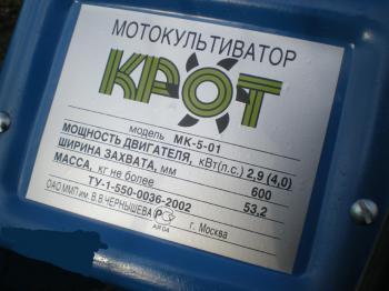 Культиватор крот мк 5-01 с двигателем honda gc 135 4 л.с